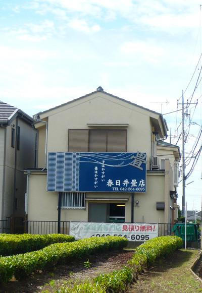 東京都東大和市上北台3丁目869−5